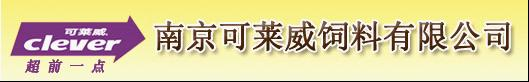 南京可莱威饲料有限公司