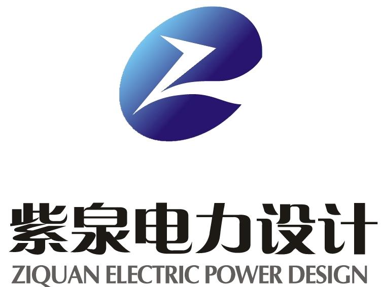 南京紫泉電力設計咨詢有限公司