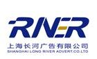 上海长河广告有限公司