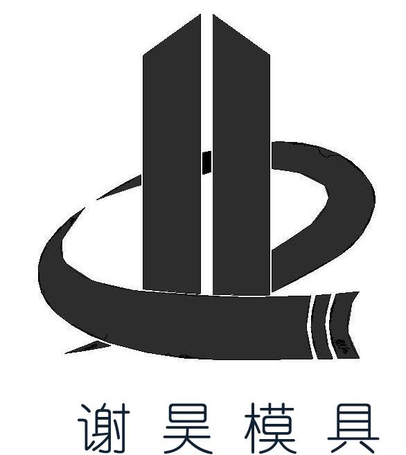 上海谢昊模具机械工程有限公司最新招聘信息