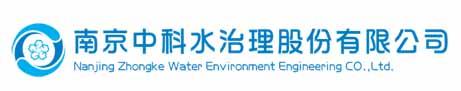 南京中科水治理股份有限公司