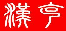 南京汉克电子有限公司