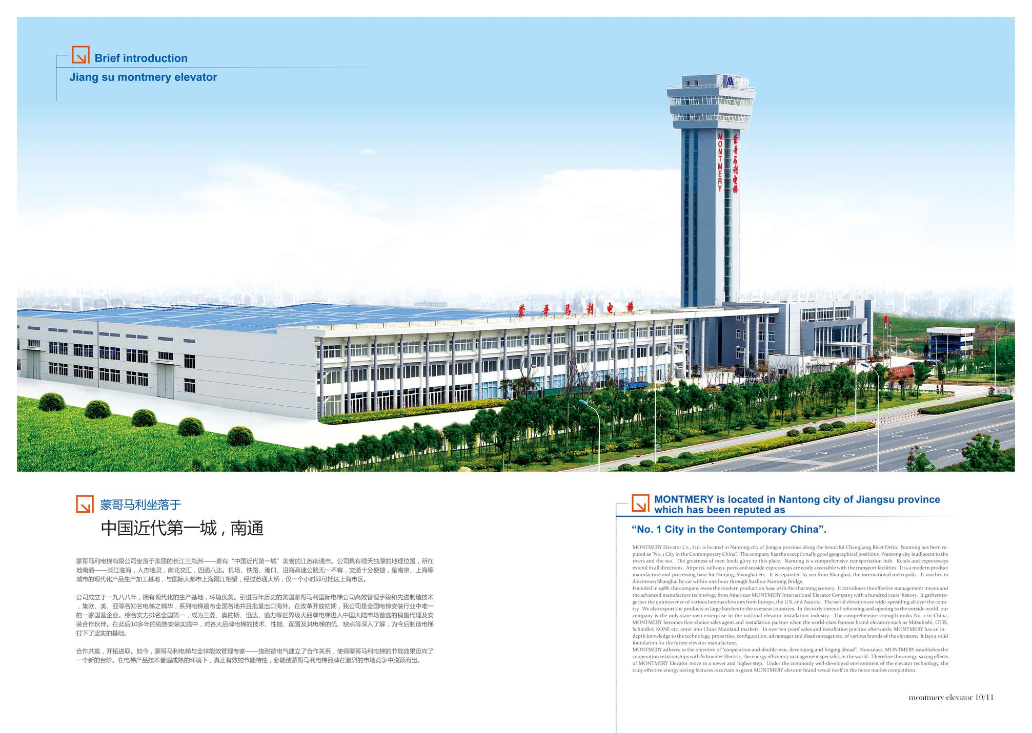 江苏蒙哥马利电梯有限公司南京分公司