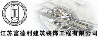 江苏富德利建筑装饰工程有限公司
