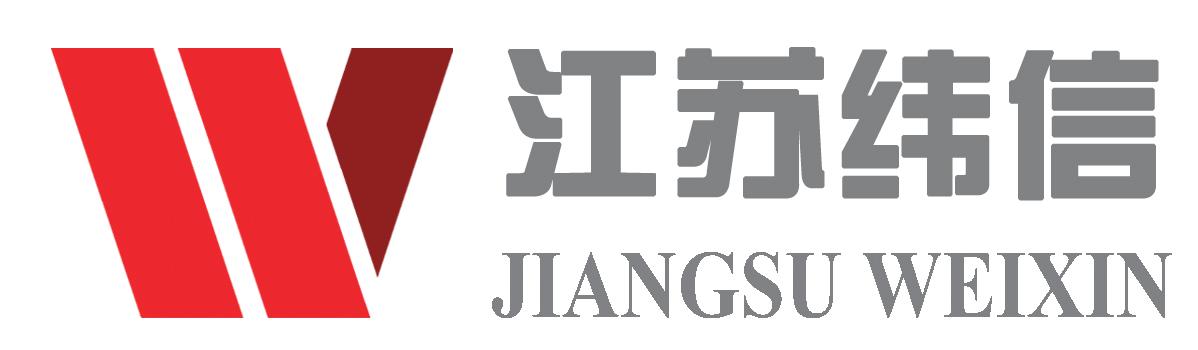 江苏纬信工程咨询有限公司