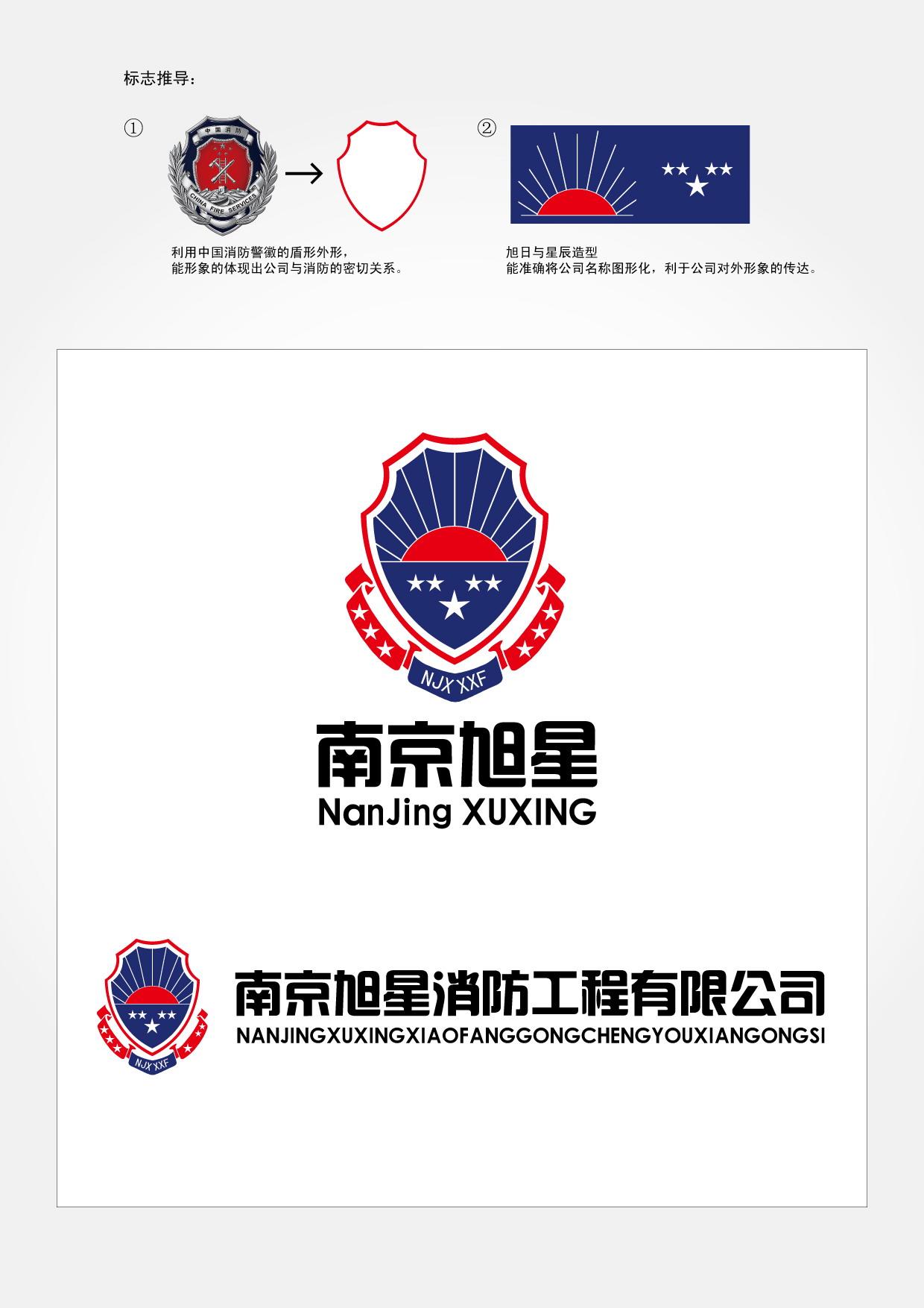 南京旭星消防工程有限公司
