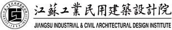 江苏工业民用建筑设计院