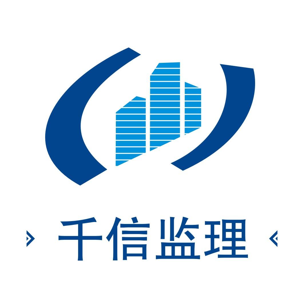 上海千信工程监理有限公司