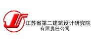 江苏省第二建筑设计研究院有限责任公司