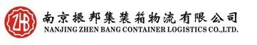 南京振邦集装箱物流有限公司
