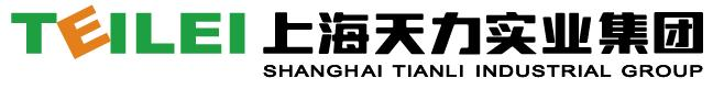 上海天力實業(集團)有限公司