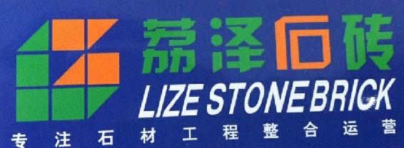 上海荔泽石材有限公司