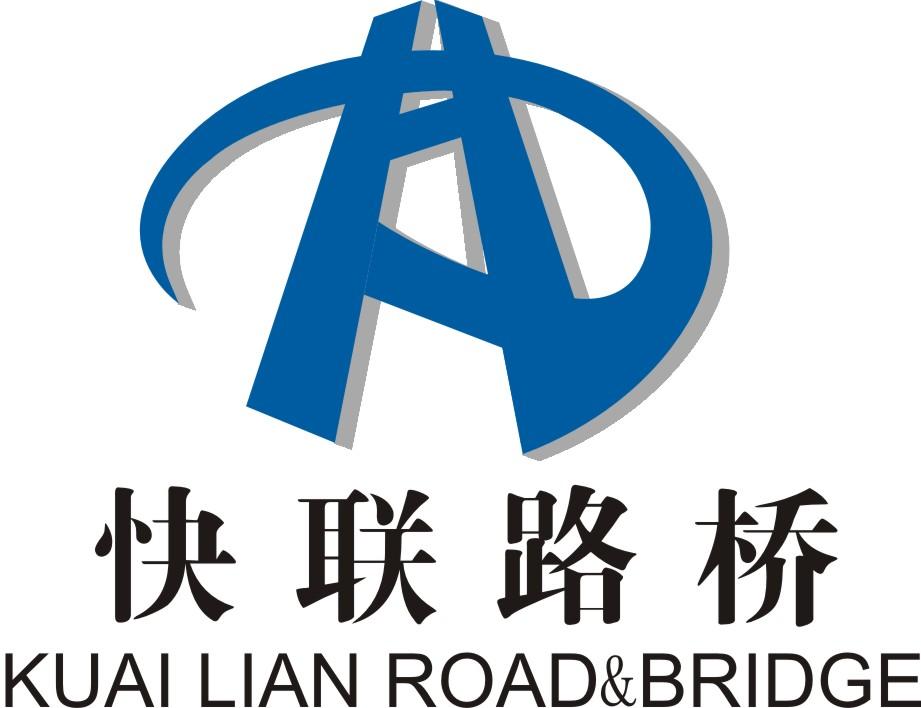 南京快联路桥建设工程有限公司