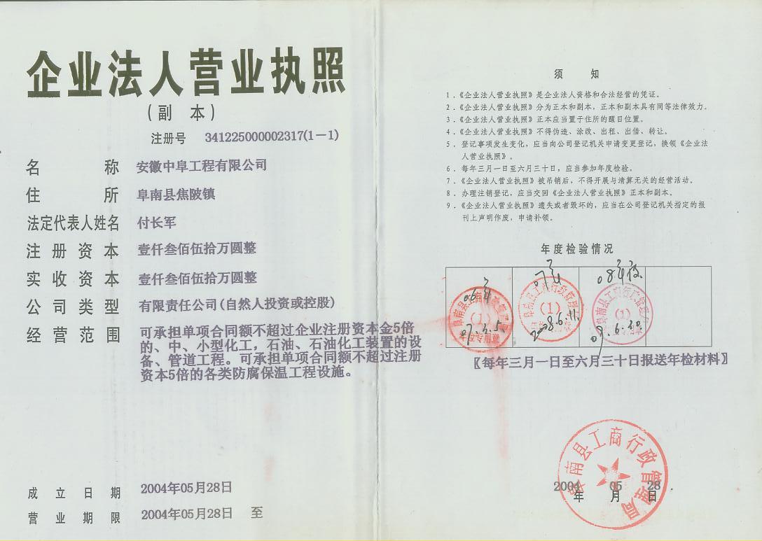 安徽中阜工程有限公司