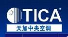 南京天加空调设备有限公司成都分公司