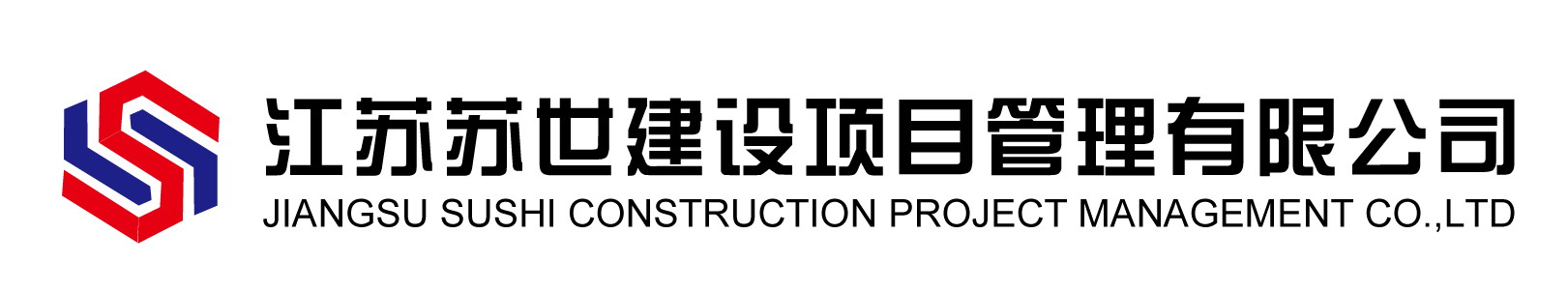 江苏苏世建设项目管理有限公司