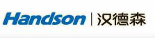 南京汉德森科技股份有限公司