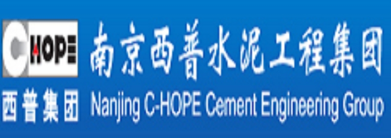 南京西普水泥工程集团有限公司