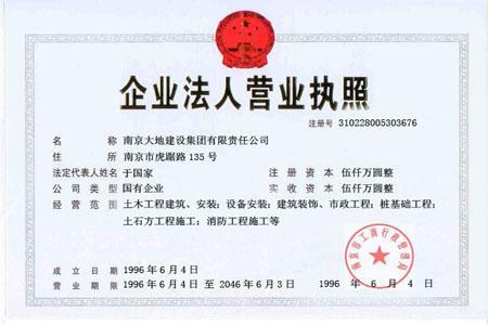 南京大地建设集团有限责任公司
