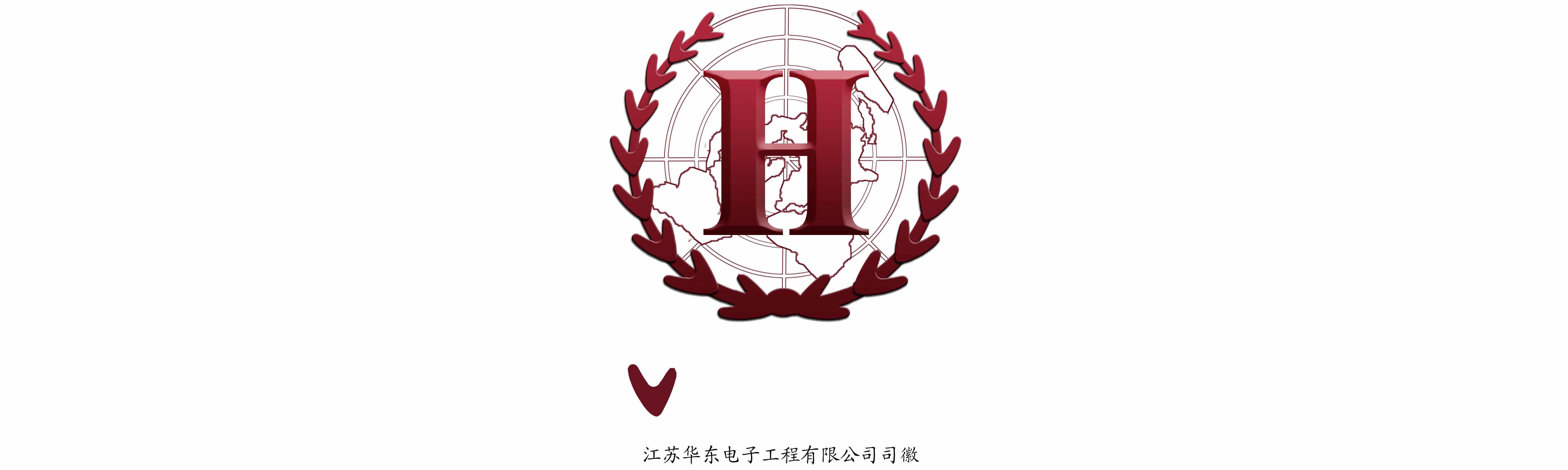 江苏赛华建设监理有限公司