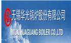 无锡华光锅炉股份有限公司