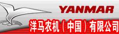 洋马农机(中国)有限公司