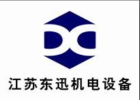 江蘇東迅機電設備工程有限公司