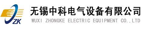 無錫中科電氣設備有限公司