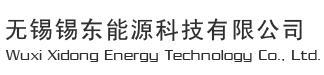 无锡锡东能源科技有限公司