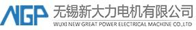 无锡新大力电机有限公司