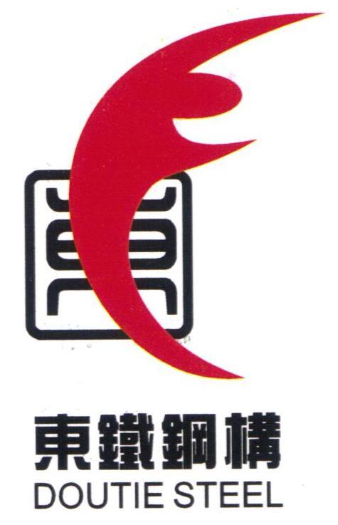 江苏东铁钢结构工程有限公司