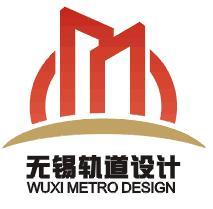 無錫市軌道建設設計咨詢有限公司