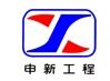 江苏申新工程有限公司