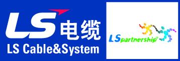 LS电缆(无锡)有限公司