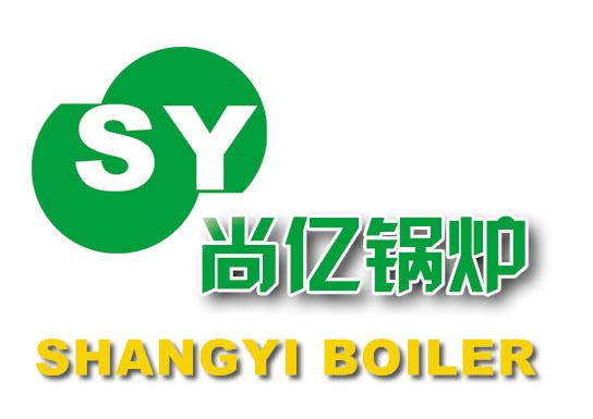尚亿新型锅炉(江阴)有限公司