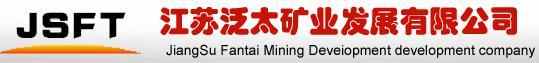 江苏泛太矿业发展有限公司