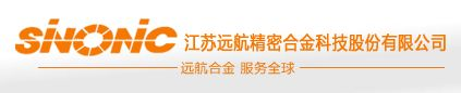 江苏远航精密合金科技股份有限公司