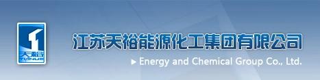 江苏天裕能源化工集团有限公司