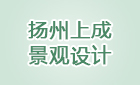 扬州上成景观设计有限公司最新招聘信息