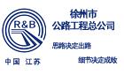 徐州市公路工程总公司