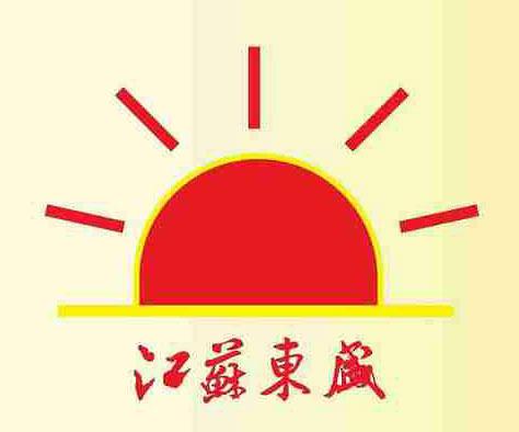 江苏东盛矿业工程有限公司