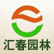 江蘇匯春園林綠化工程有限公司