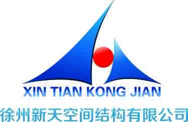 徐州新天空间结构有限公司