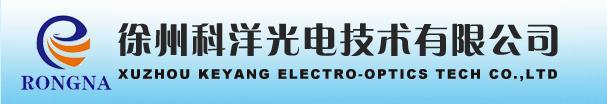 徐州科洋光电技术有限公司