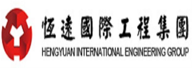 江苏恒远国际工程有限公司