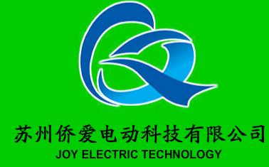 苏州侨爱电动科技有限公司