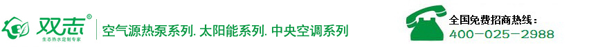 江蘇雙志新能源有限公司