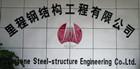 江苏里程钢结构工程有限公司