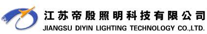 江苏帝殷照明科技有限公司