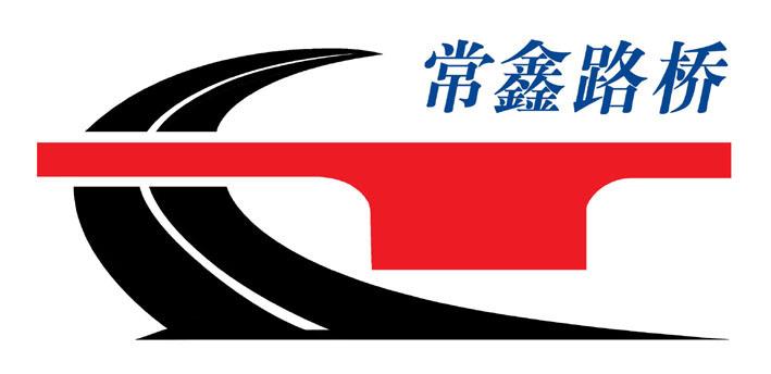 江苏常鑫路桥工程有限公司